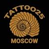 TATTOO25. Тату салон Тату25 в Москве