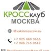 Московский Клуб КРОСС М.Е. Литвака