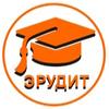 ЭРУДИТ Подготовка  к ЕГЭ и ГИА/ОГЭ  в Ростове