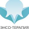 """Медицинский центр """"ЭНСО-ТЕРАПИЯ"""""""