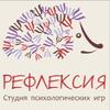 Студия РЕФЛЕКСИЯ. Трансформационные игры
