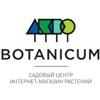 Садовый Центр Botanicum