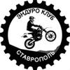 Эндуро Клуб Ставрополь