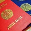 Diplom Диплом и приложение к нему