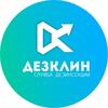 Якутская служба дезинсекции дезинфекции ДезКлин