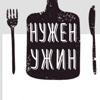 """""""Нужен Ужин"""" - доставка продуктов с рецептами."""
