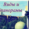 Виды и панорамы Калуги и области