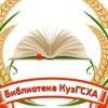 Biblioteka Kemgskhi