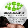 """Спорт-клуб """"Эволюция"""" Иркутск"""