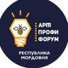 АРТ-ПРОФИ в Мордовии