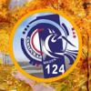 Школа №124 в Самаре | Официальная группа