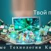 Системные Технологии Казахстан