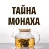"""Китайский чай """"Тайна Монаха"""""""