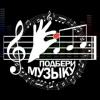 Создание музыки для спорта