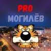 PRO  Могилёв