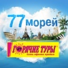 77 МОРЕЙ | Горячие туры | Турагентство