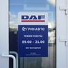 DAF55