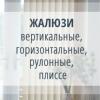 Жалюзи Шторы