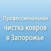 Профессиональная чистка ковров в Запорожье