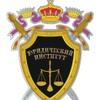 Юридический институт КемГУ