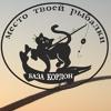 "Рыбалка в Новосибирске и области на ""Кордон"""