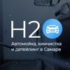 Автомойка H2O - Мойка   Детейлинг в Самаре