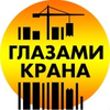 Агентство недвижимости Глазами Крана. СПБ-Москва