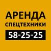 Аренда Спецтехники в Вологде и Области 58-25-25