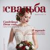 """Журнал """"Моя Свадьба""""Дзержинск"""