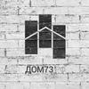 Дом73.рф | Новостройки, недвижимость Ульяновска