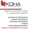 """ПФ """"КОНА"""" оргстекло, лазерная резка, перегородки"""