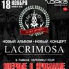 LACRIMOSA   18.11.2015   Ярославль   ГОРКА