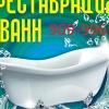 РЕСТAВРАЦИЯ ВАНН в Тюмени области жидким акрилом