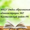 МКУ Отдел образования МР Калтасинский район РБ