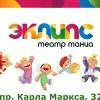 ТЕАТР ТАНЦА ЭКЛИПС Самара танцы для детей