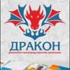 Рекламное агентство Дракон. Типография.