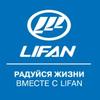 Lifan Саратов - OVK-auto