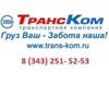 Транспортная Компания ТрансКом
