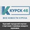 Курский информационно-справочный портал