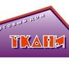 Ткани Петрозаводск
