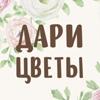 """Доставка ЦВЕТОВ и ШАРОВ Красноярск. """"Дари Цветы"""""""