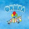 Фишка: аниматоры, детские праздники Иваново