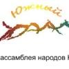 """""""Молодёжная Ассамблея народов Южного Урала"""""""