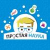 """Научное и тесла шоу """"Простая Наука"""" в Нск"""