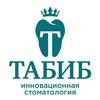"""ООО Сеть инновационных стоматологий """"Табиб плюс"""""""