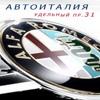 АвтоИталия : Запчасти Fiat Alfa Romeo Lancia СТО