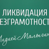 """""""Ликвидация безграмотности с Лидией Малыгиной!"""""""