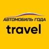 Путешествуй с Авто года | Путешествия | Конкурс