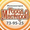Город Мастеров, г. Железногорск