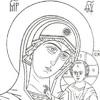 Община сестер милосердия во имя Казанской иконы